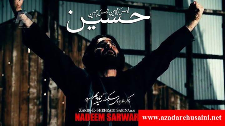 nadeem sarwar amp ali shanawar nohay 2015 promo
